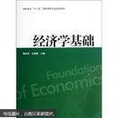 经济学基础   有少量笔记