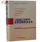 正版包邮 工会日常工作规范与业务流程实务全书全1册精装 中国言实出版社 组织工作标准与流程 民主管理工作标准与流程 基层工会管理规范