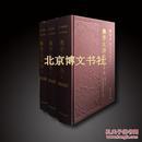 北京博文书社 正版 佛学大辞典(全三册)