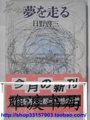 日野启三 :梦を走る (中公文库) 日文原版书