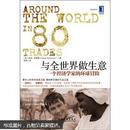 与全世界做生意:一个经济学家的环球冒险