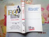 EQ测验书:你的EQ及格吗?