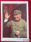 """""""毛泽东主席在天安门城楼挥手""""彩色插页"""