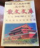 中华人民共和国五十年散文文库:1949-1999