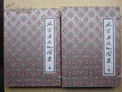 北京历史地图集【两册合售】精装.8开 带外盒 都是一版一印 详情见描述