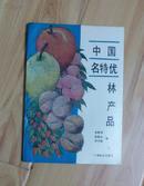 中国名特优林产品