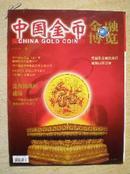 《金融博览中国金币》【总第22期】2011.4期.12元.