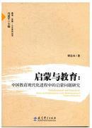 启蒙与教育:中国教育现代化进程中的启蒙问题研究