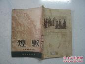 伟大的祖国丛书:敦煌(1951年初版,大量图版)馆藏,内页无涂画