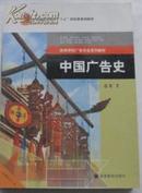 中国广告史(大量老广告宣传画、彩印精美、是广告研究收藏珍贵资料)