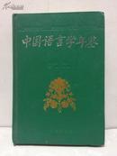 中国语言学年鉴(1992)