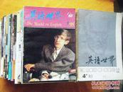 英语世界  双月刊(1983年~1993年 共61本合售)具体目录见详细描述