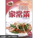 原味小厨:美味家常菜