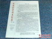 创刊号:东南经济技术信息(试刊第1.2期)