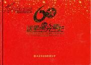 这里星光灿烂:北京市海淀区培星小学建校60周年纪念册1950--2010年