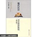 现代汉语语法修辞教程
