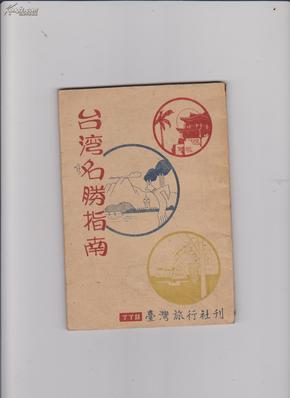 臺灣名勝指南 民國36年(1947) 出版