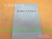 中国当代文学史初稿 下册