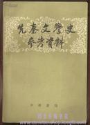 西汉文学史参考资料