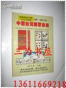 1993-1994中国台湾邮票目录    铜版纸彩印  【正版G3--6】
