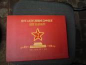 中华人民共和国成立60周年国庆首都阅兵邮册