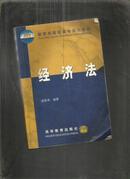 经济法(教育部高职高专规划教材)