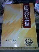 中国吸虱的分类和检索/金大雄+