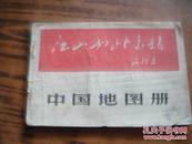 中国地图册(每张带毛泽东语录,1966年一版一印)