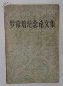 罗常培纪念论文集  B16