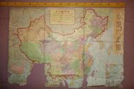 文革时期,《中国交通图》,有毛主席语录,背面为《中国铁路路线示意图》,品相如图
