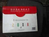 北京2008年奥林匹克博览会纪念邮票珍藏