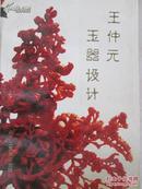 王仲元玉器设计