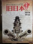 旧日本海军舰船1870—1945【总集篇vol.1】(无光盘  请见书影)