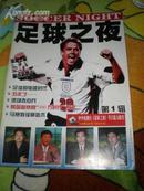 足球之夜(1)创刊号