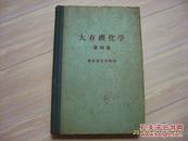 日文《大有机化学》第四卷 脂肪族化合物111  大32开精装,昭和32年出版