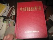 中外常用金属材料手册 精装版 16开