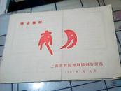节目单【神话舞剧(奔月)】上海歌剧舞剧团1982年在大庆演出