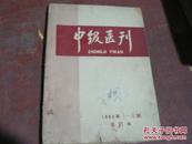 中级医刊1964