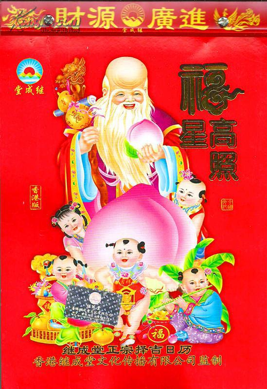 香港继成堂正宗择吉日历•2015年•正32开
