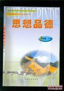 义务教育课程标准实验教科书: 思想品德  8年级 下册【2014年11月印刷】