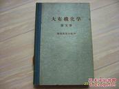 日文《大有机化学》第五卷 脂肪族化合物1v 大32开精装,昭和32年出版
