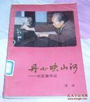 丹心映山河——刘亚雄传记 全一册 馆藏书 九品 包邮挂