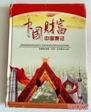 中国票证(册内有粮票、布票等)(仅供收藏)