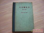 日文《大有机化学》第六卷 脂环式化合物1大32开精装,昭和32年出版