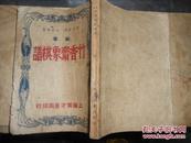 秘本《竹香斋象棋谱》初二集合订一册全,1949年11月初版