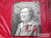 赤英——纪念朱敏诞辰八十五周年(朱德之女大型画册)