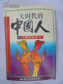 大时代的中国人(中国人的面子)