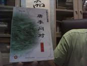 中国古代兵书通解 -- 唐李问对、六韬、孙子兵法、孙膑兵法、三十六计 (图文本,全5册)