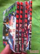 漫画 刀剑新传 卷一1---4册全