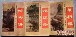 古代为人处世经典大全:菜根谭、呻吟语、浅近录三册全、三册合售